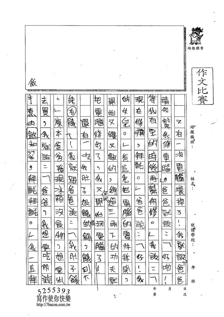 104W4405蔡昕芸 (2)