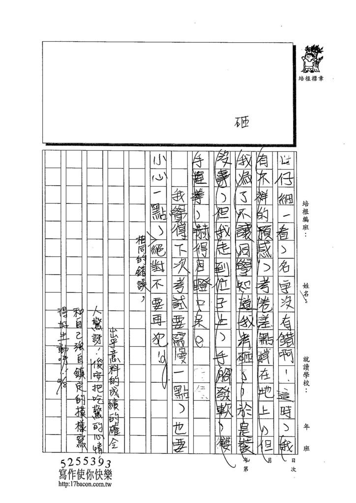 104W4403柯俊安 (2)