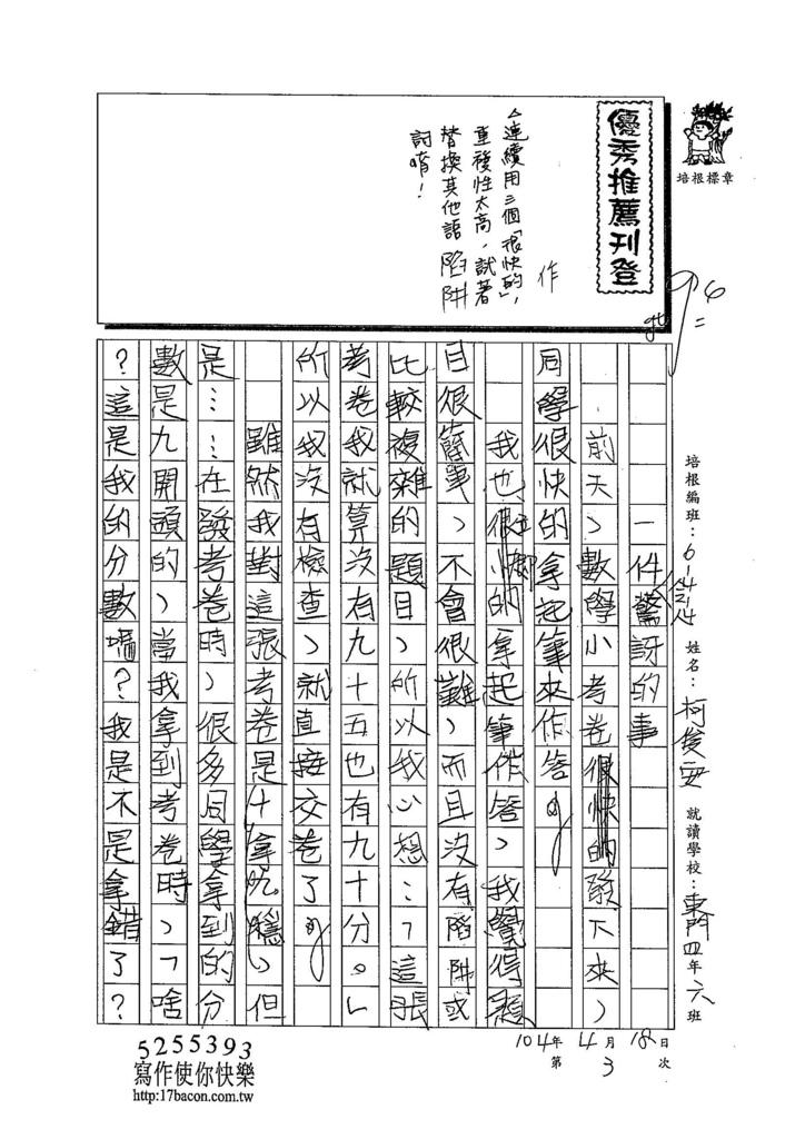 104W4403柯俊安 (1)