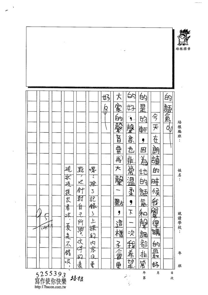 104W4406洪承妤 (2)