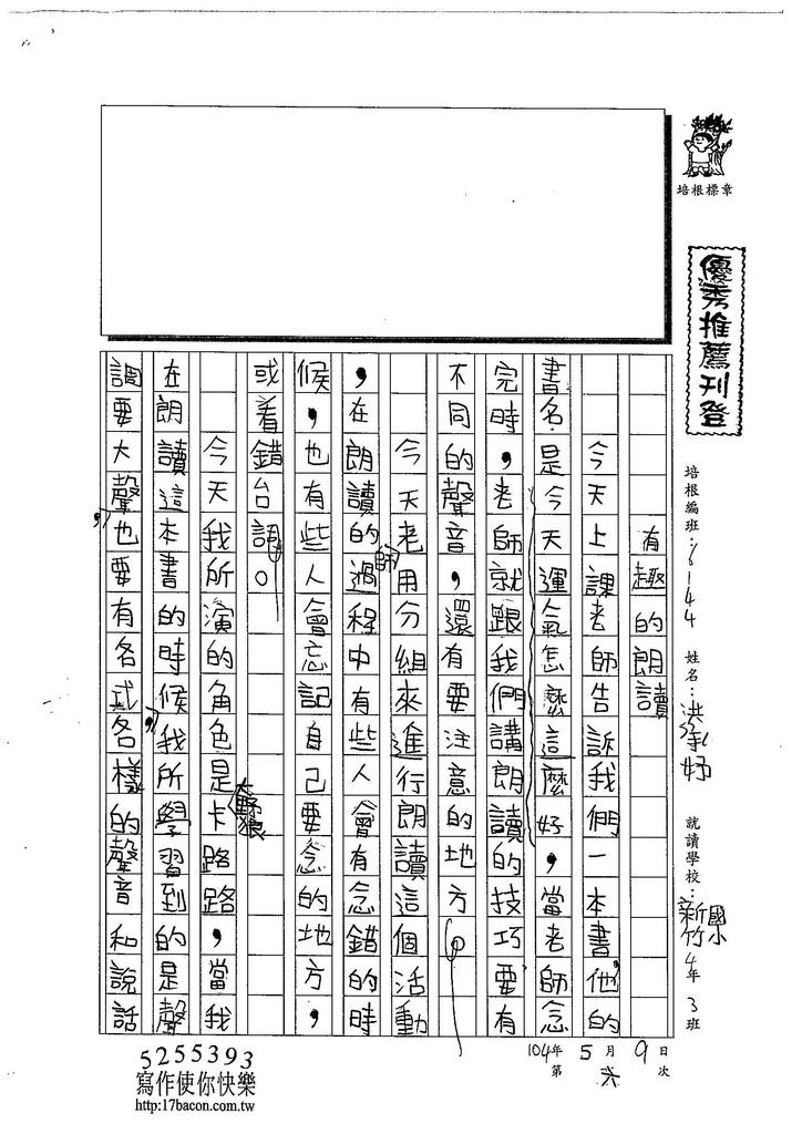 104W4406洪承妤 (1)