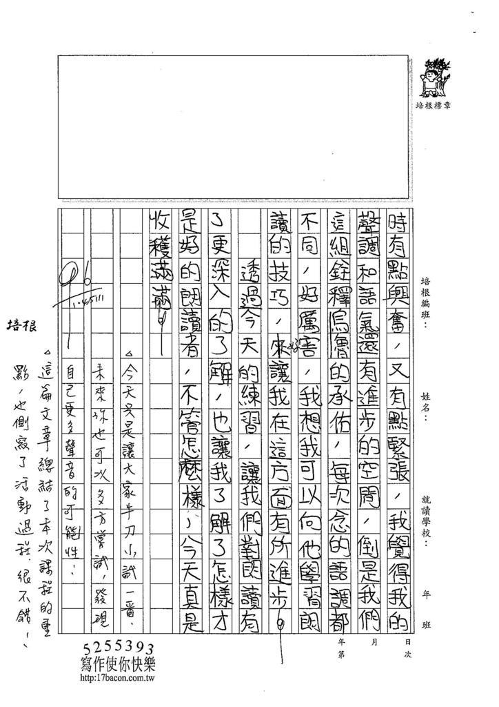 104W4406陳冠穎 (2)