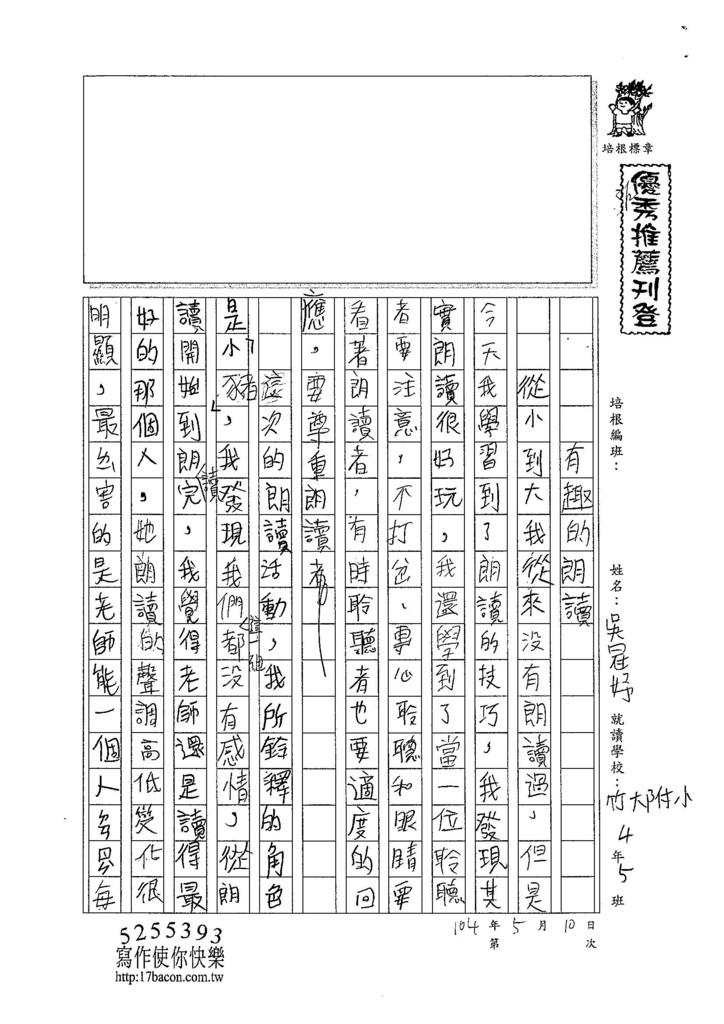 104W4406吳冠妤 (1)