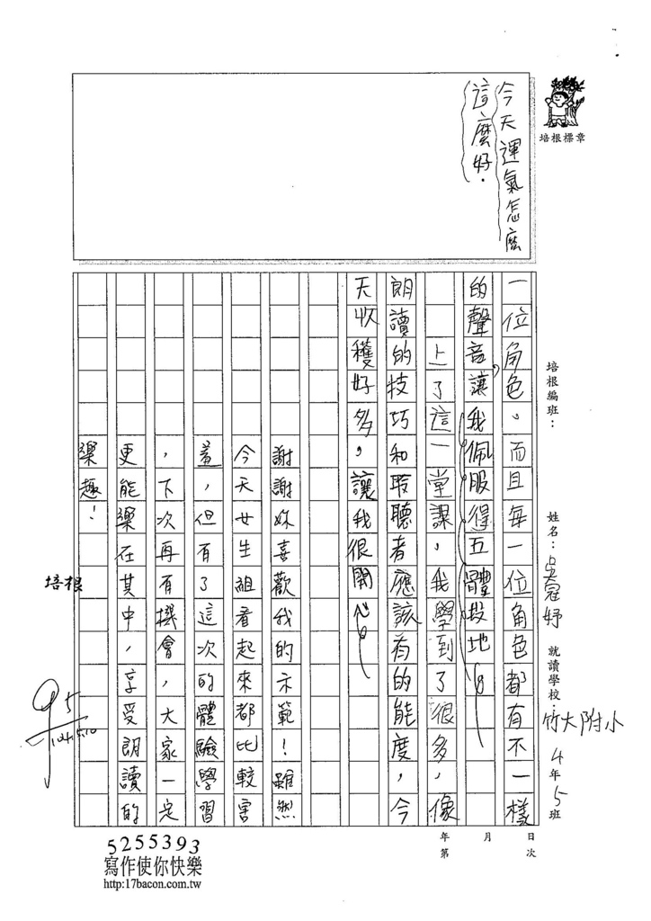 104W4406吳冠妤 (2)