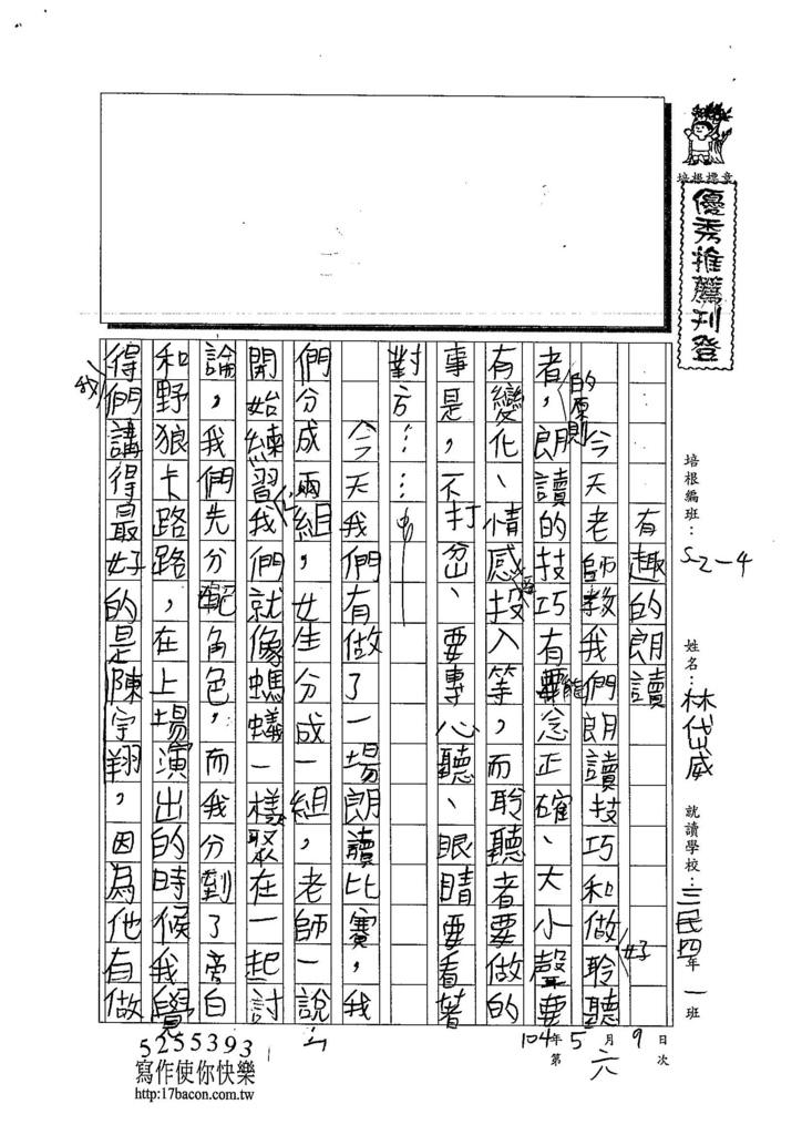104W4406林岱威 (1)