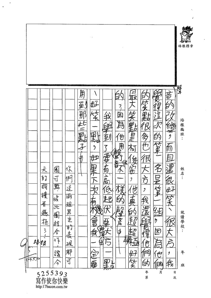 104W4406林岱威 (2)