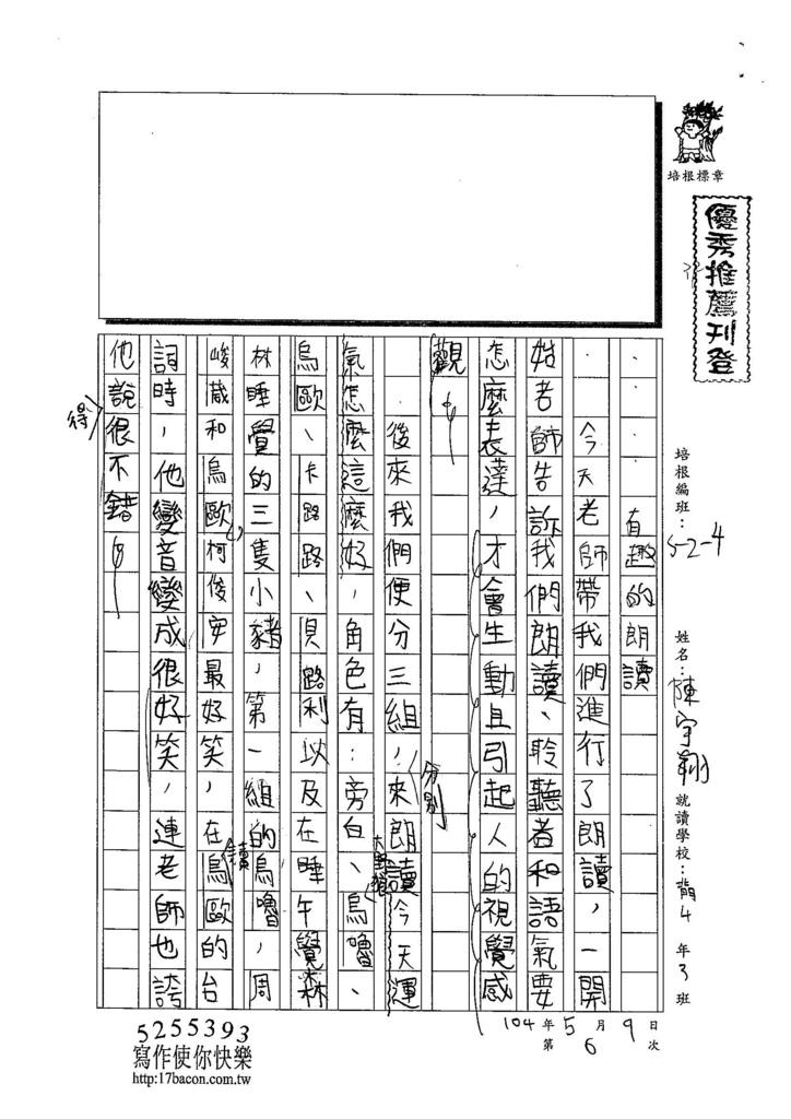 104W4406陳宇翔 (1)