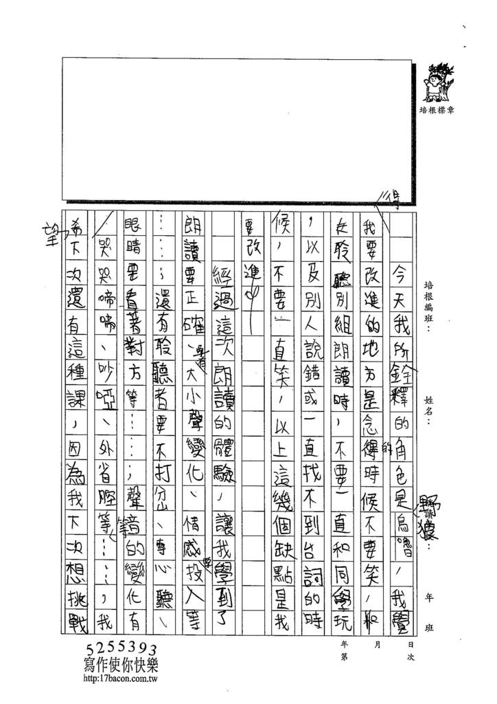 104W4406陳宇翔 (2)