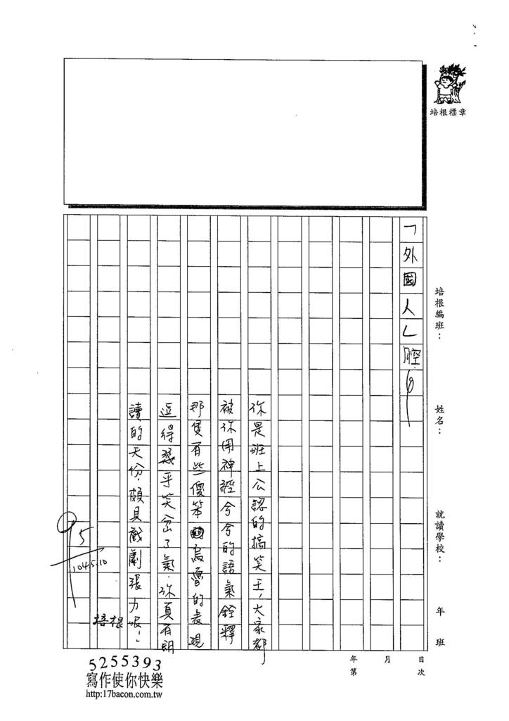 104W4406陳宇翔 (3)