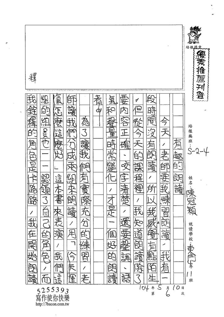 104W4406陳冠穎 (1)
