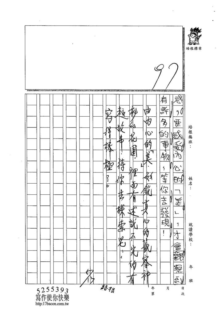 104WI407楊雅羽 (3)