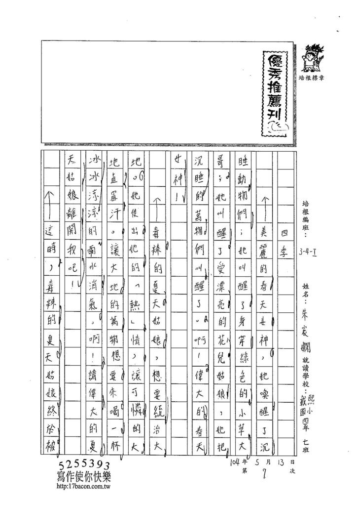 104WI407朱宸嫻 (1)