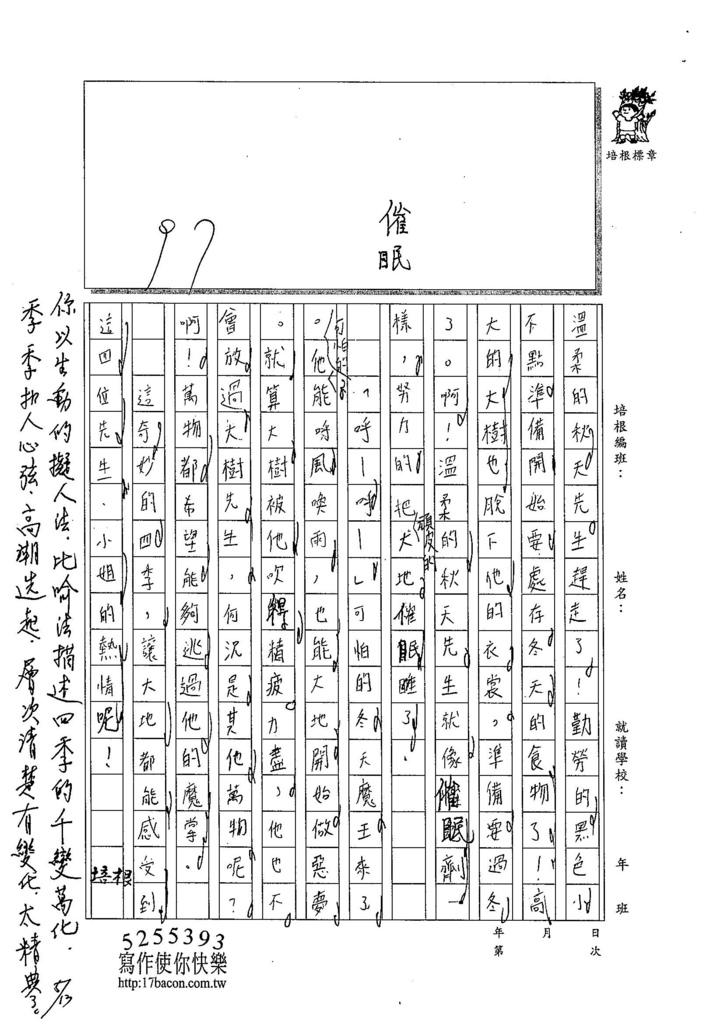 104WI407朱宸嫻 (2)