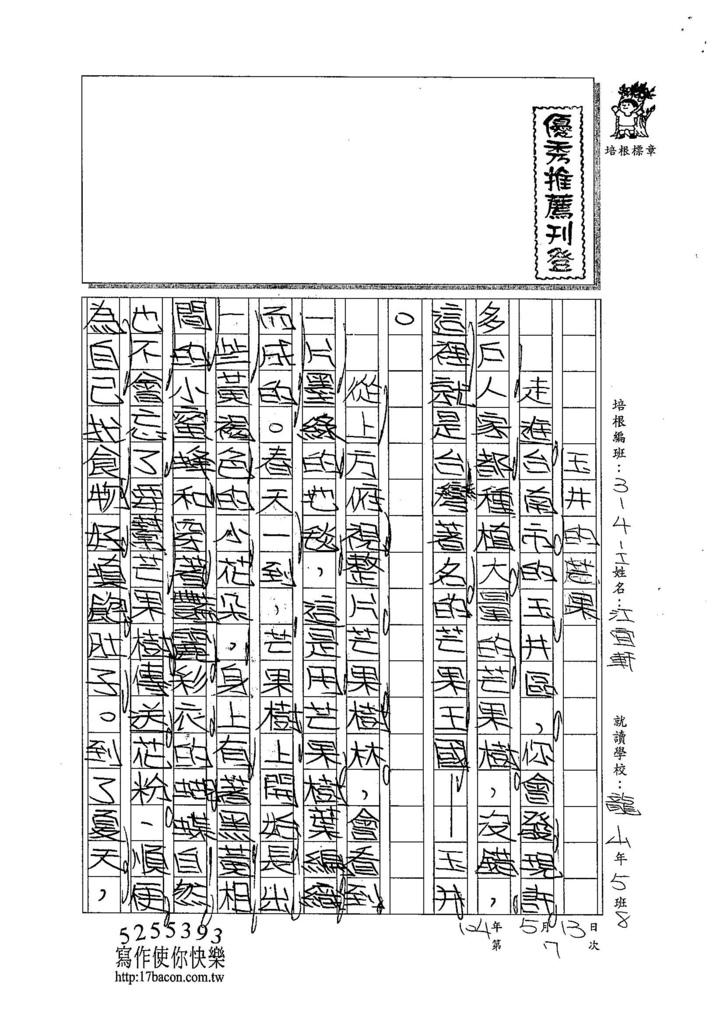 104WI407江宜軒 (1)