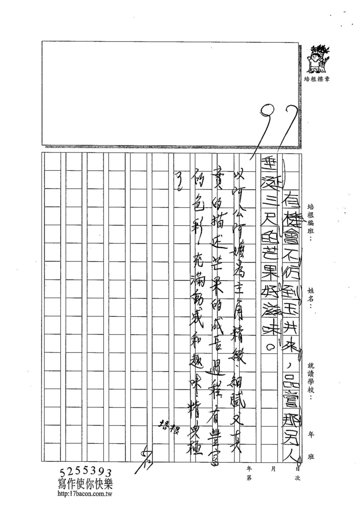 104WI407江宜軒 (3)