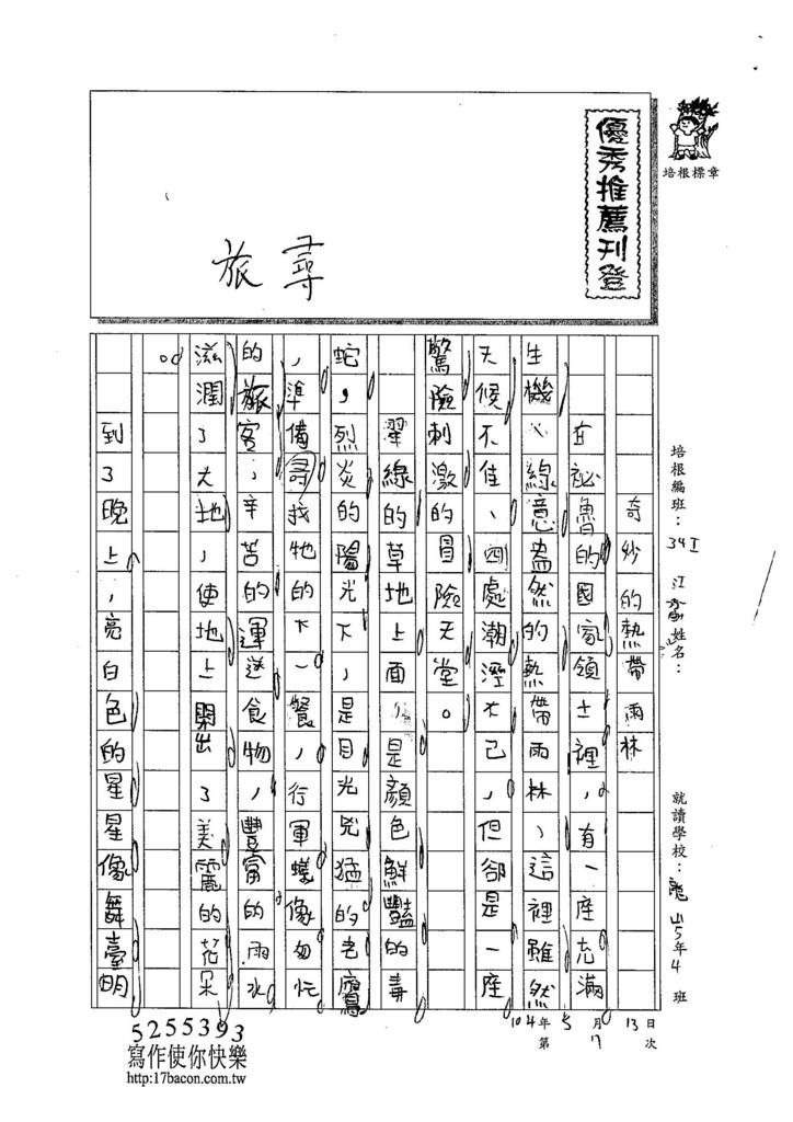 104WI407江承軒 (1)