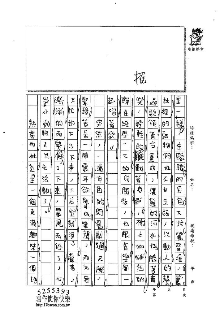 104WI407江承軒 (2)