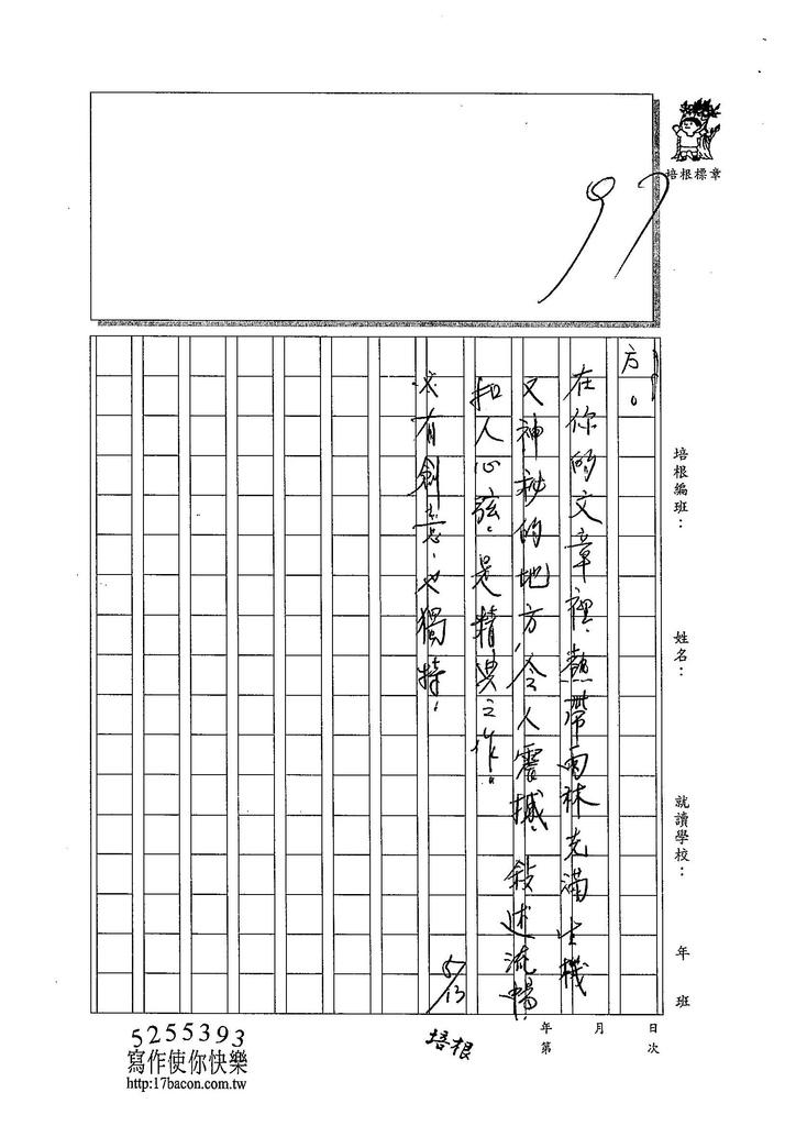 104WI407江承軒 (3)