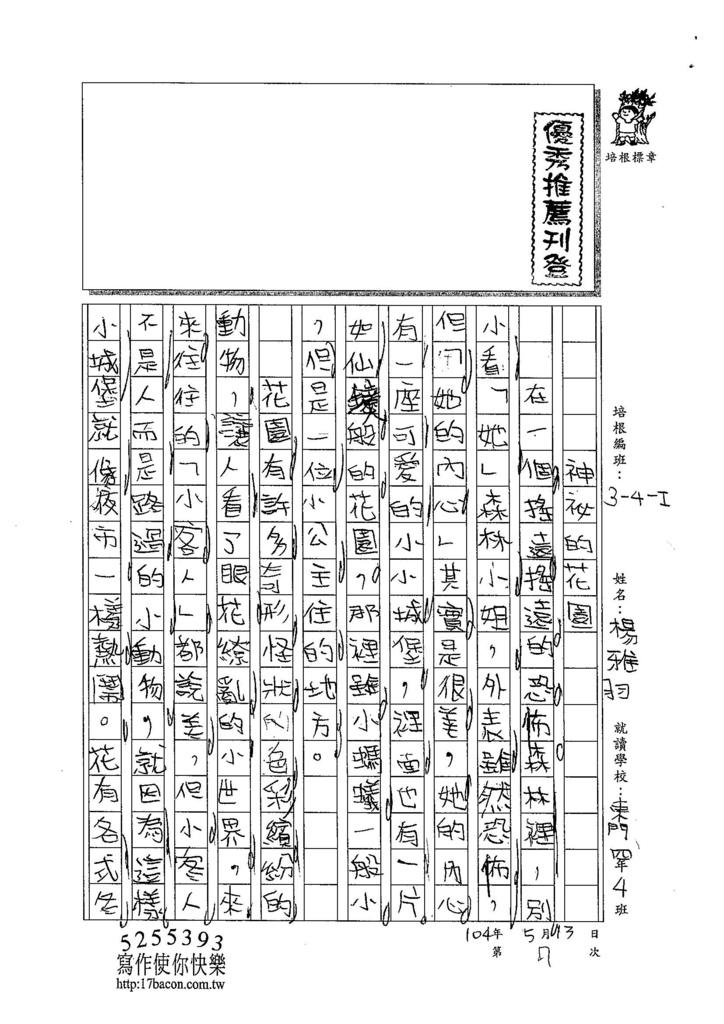 104WI407楊雅羽 (1)
