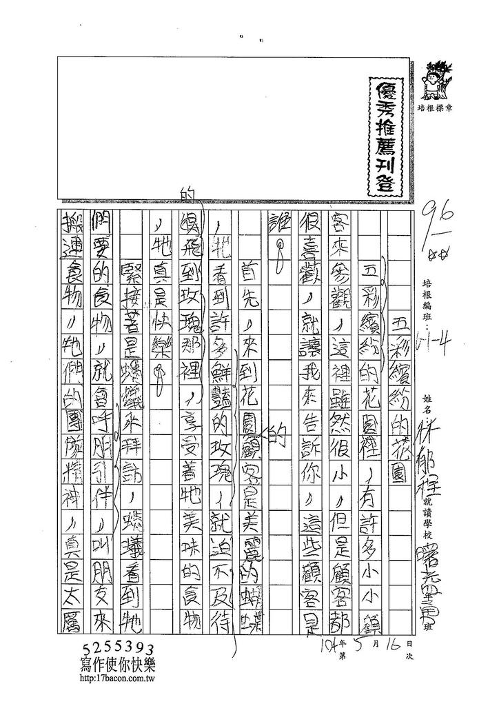 104W4407林郁程 (1)