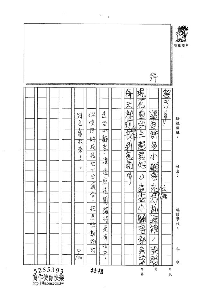 104W4407林郁程 (2)