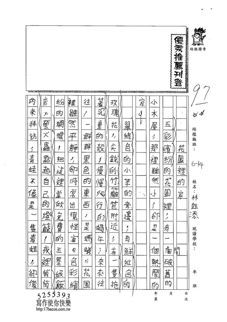 104W4407林鈺添 (1)