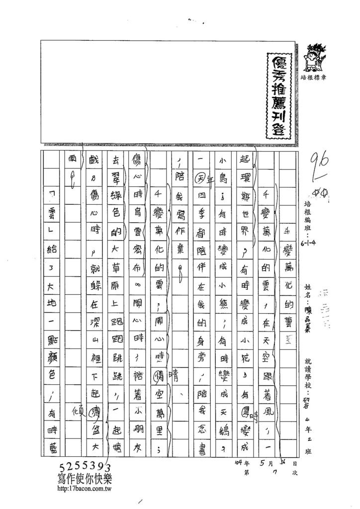 104W4407陳品蓁 (1)