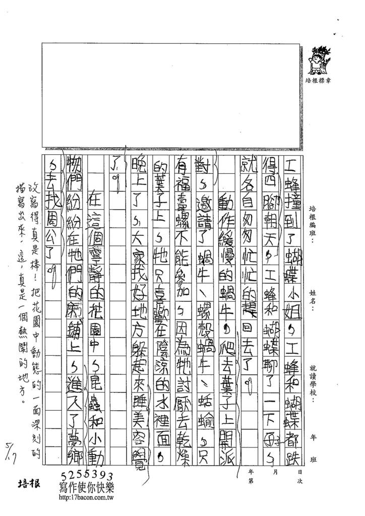104W4407汪靖蓉 (2)