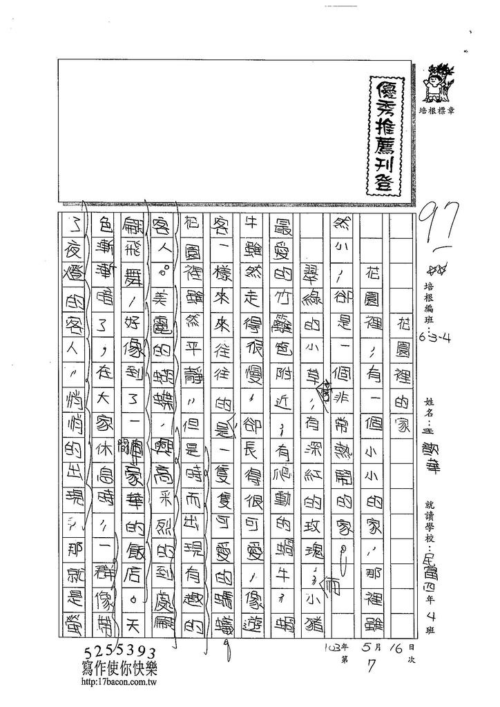 104W4407王歆華 (1)