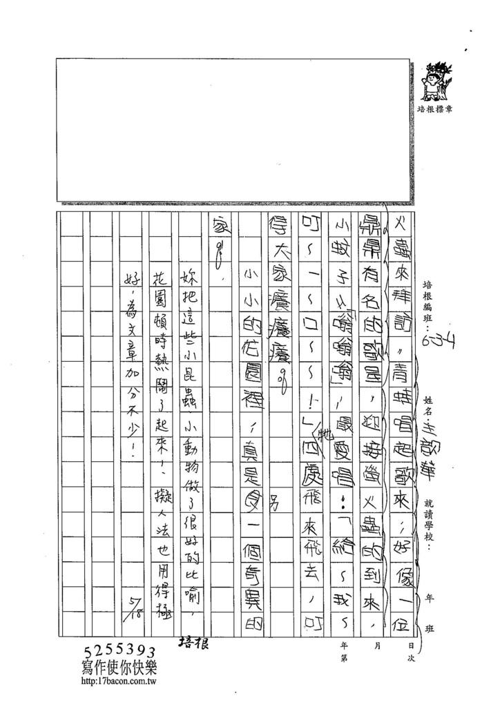 104W4407王歆華 (2)