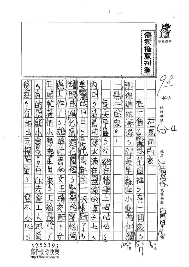 104W4407汪靖蓉 (1)