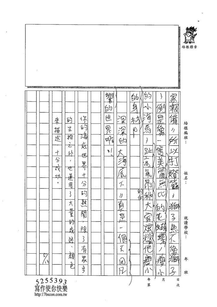 104W4407謝承佑 (2)