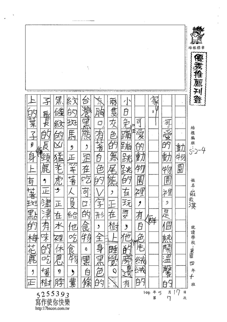 104W4407莊芸淇 (1)