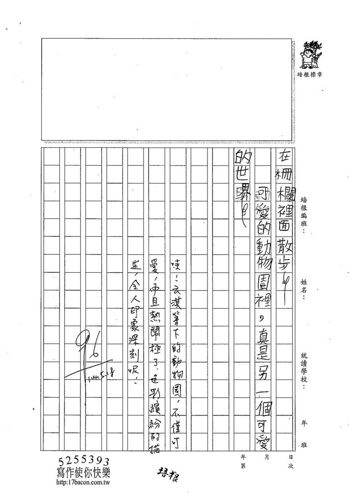 104W4407莊芸淇 (2)