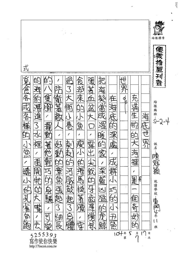 104W4407陳冠穎 (1)