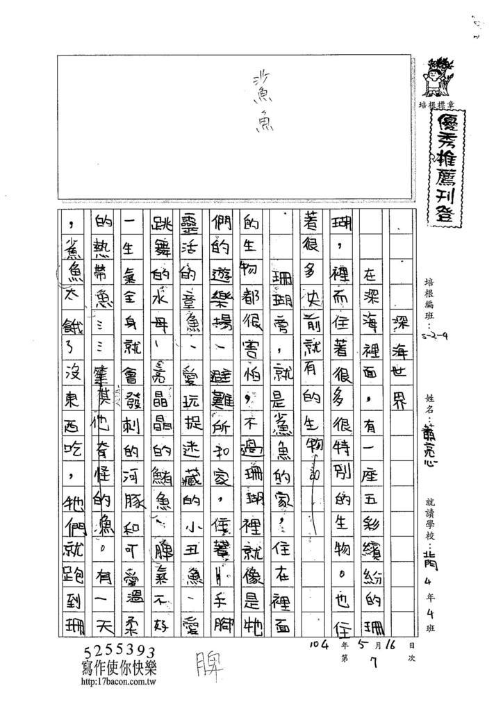 104W4407蕭亮心 (1)