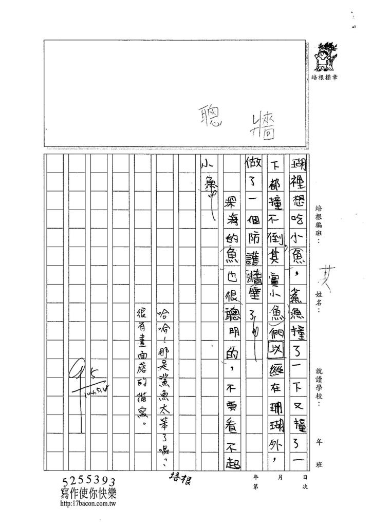 104W4407蕭亮心 (2)
