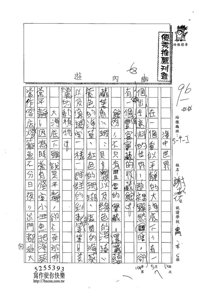 104W4407謝承佑 (1)