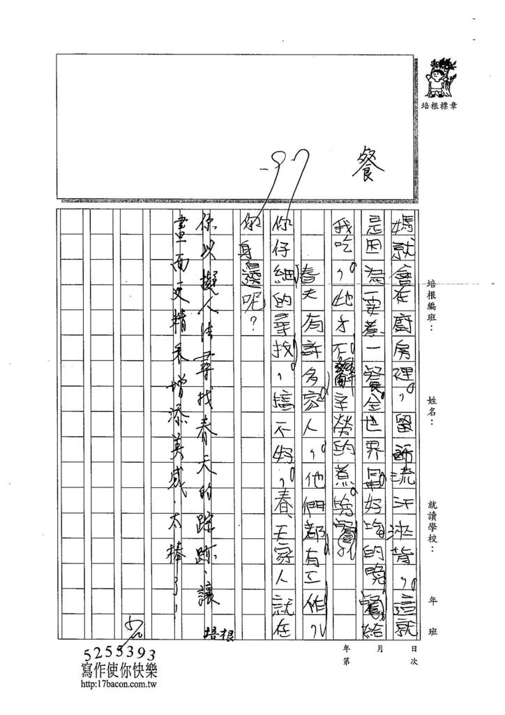 104WI408楊雅羽 (3)