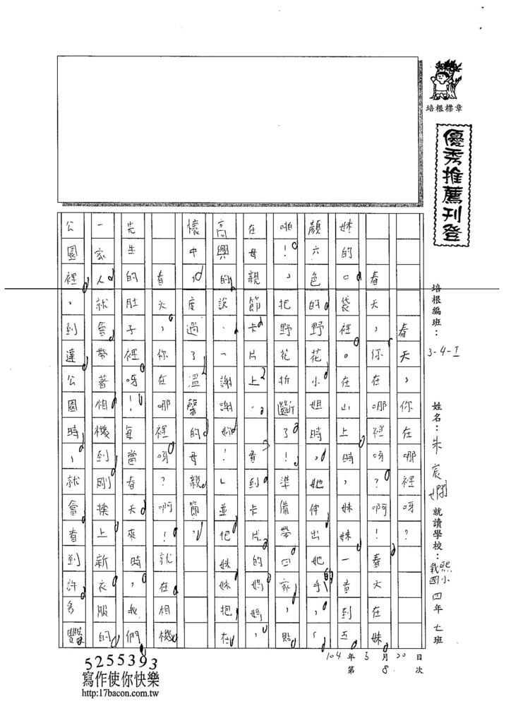 104WI408朱宸嫻 (1)