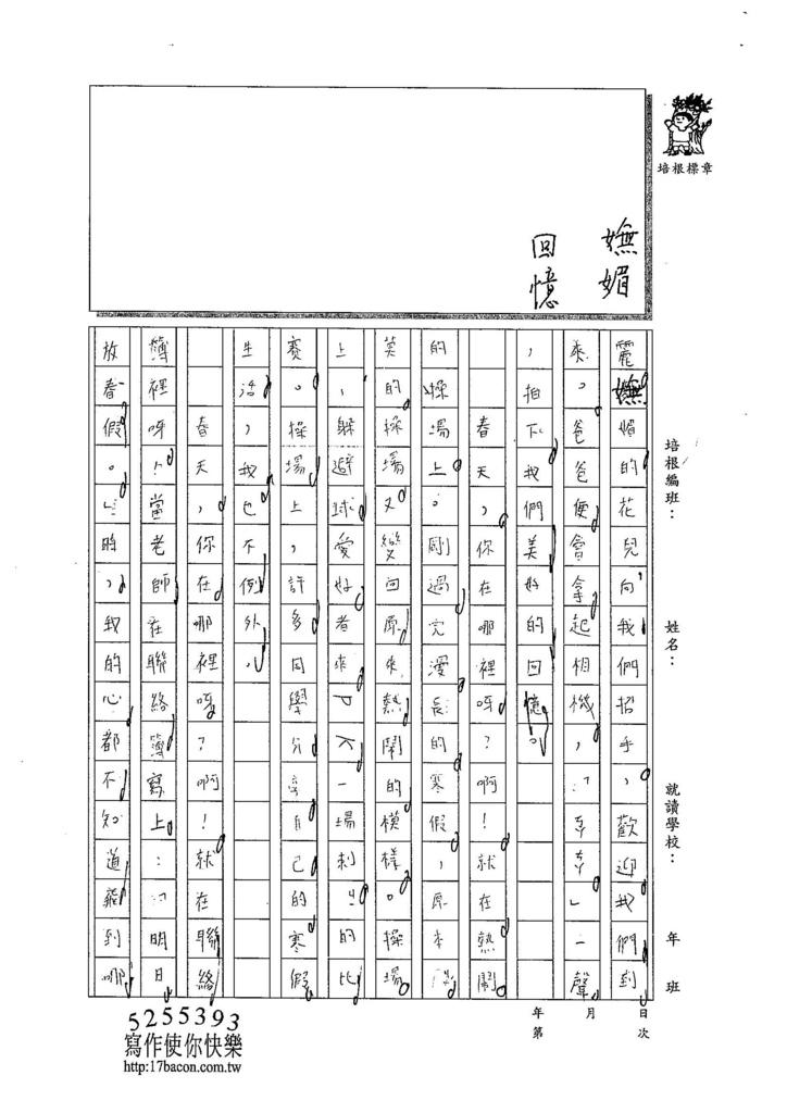 104WI408朱宸嫻 (2)