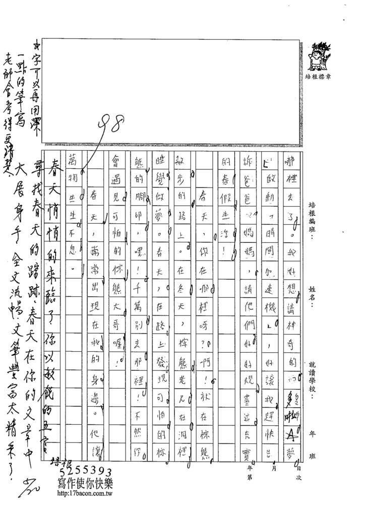 104WI408朱宸嫻 (3)