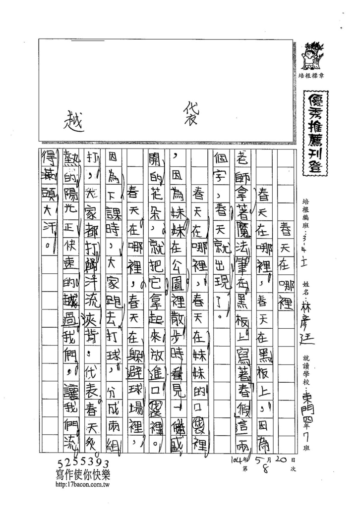104WI408林彥廷 (1)