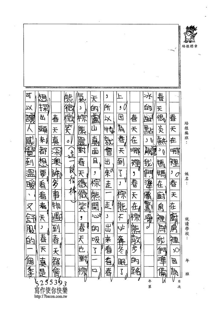 104WI408林彥廷 (2)