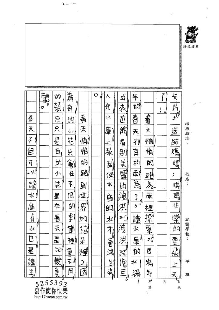 104WI408林哲玄 (2)
