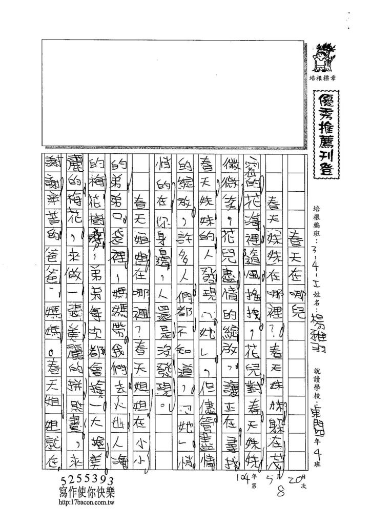 104WI408楊雅羽 (1)