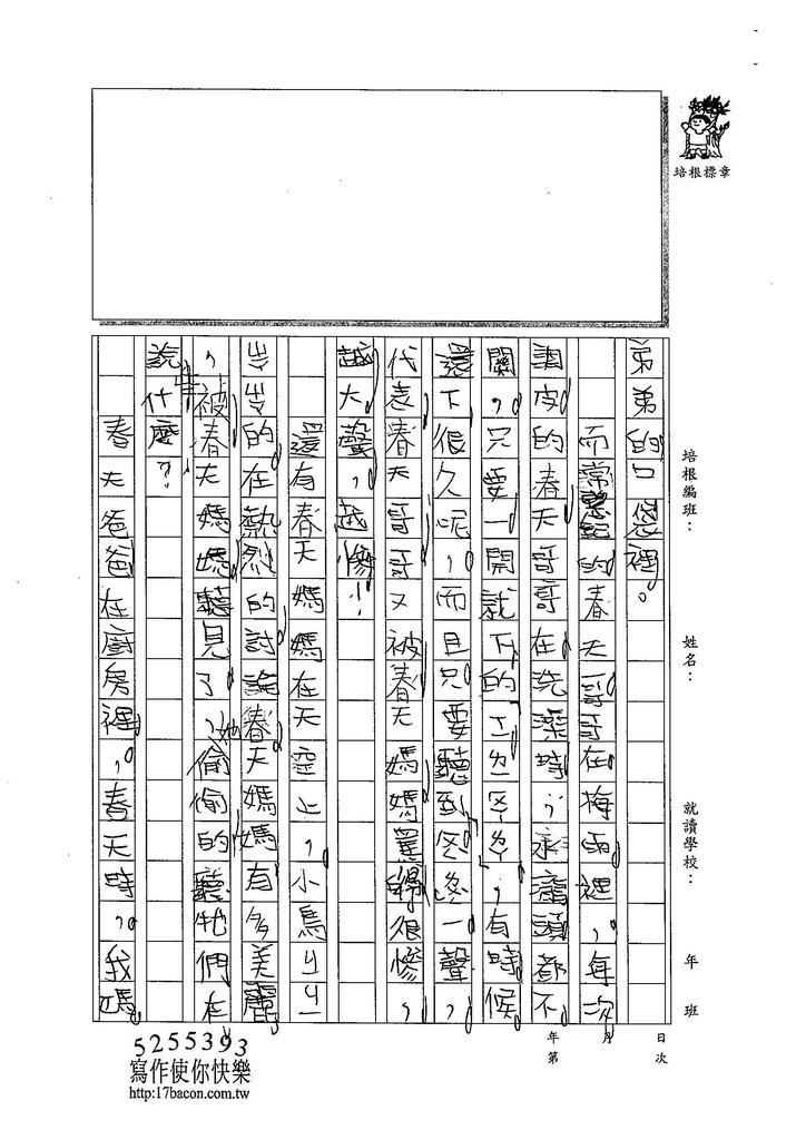 104WI408楊雅羽 (2)