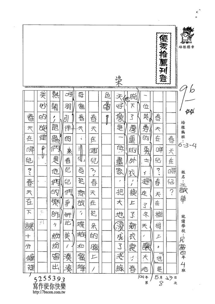 104W4408王歆華 (1)