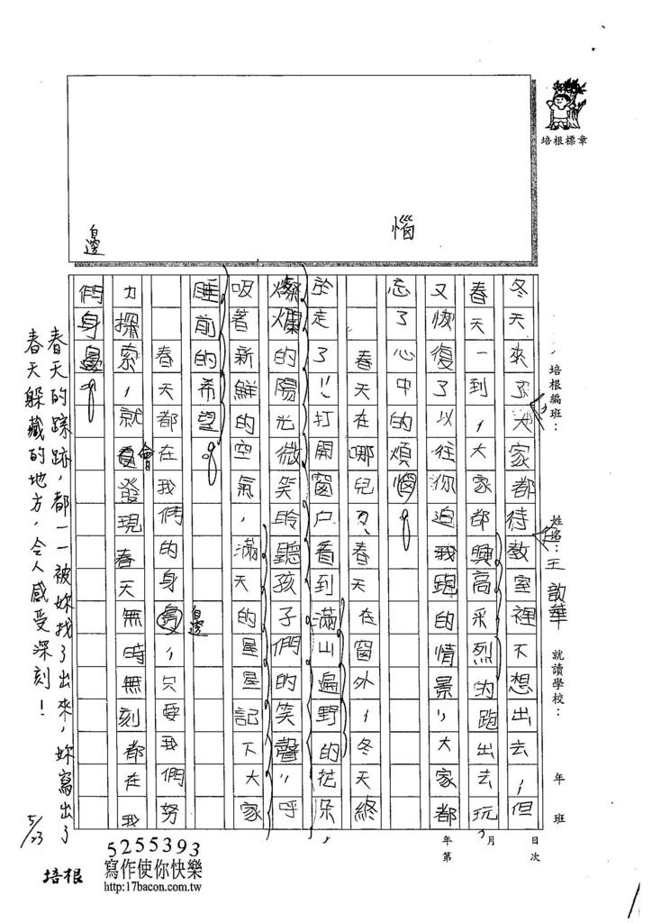 104W4408王歆華 (2)