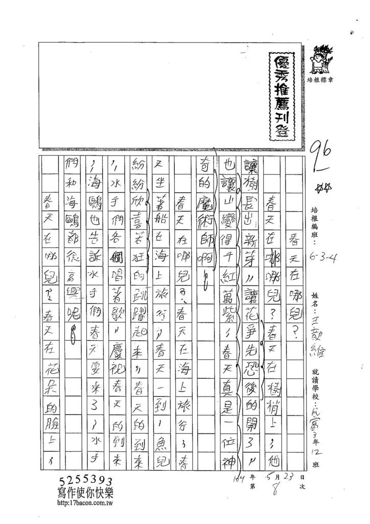 104W4408王歆維 (1)